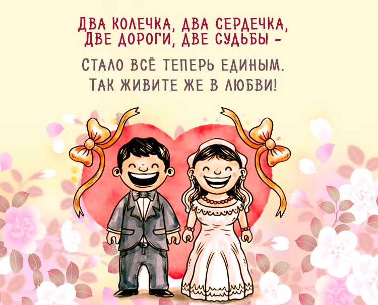 Счастья гифка, картинки поздравления со свадьбой смешные