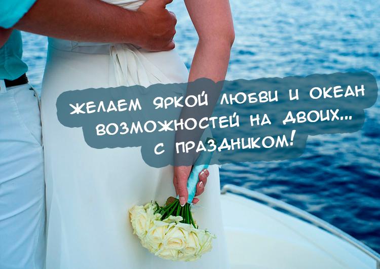 Поздравление со свадьбой смешные в картинках, розы днем